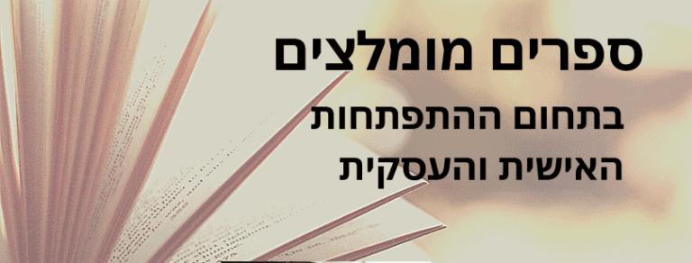 ספרים מומלצים בתחום התפתחות עסקית