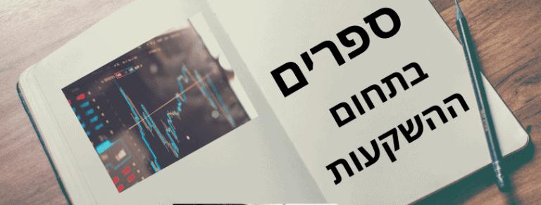 ספרים-מומלצים-בתחום-ההשקעות